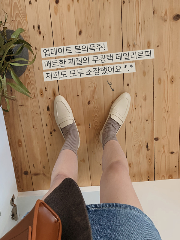 [4천족돌파!] spring matt loafer  - 3 color (7~14일 소요)